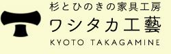 京都市の木の家具ショールーム‐ワシタカ工藝